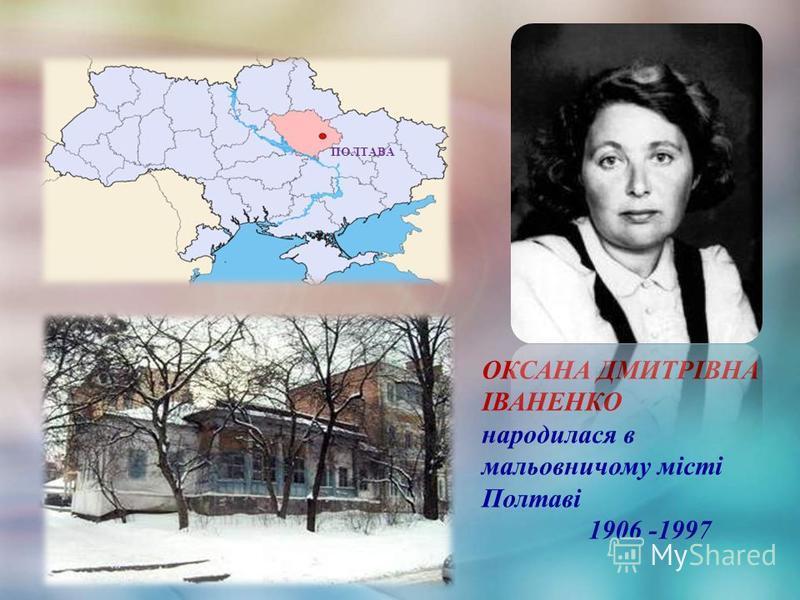 ПОЛТАВА ОКСАНА ДМИТРІВНА ІВАНЕНКО народилася в мальовничому місті Полтаві 1906 -1997