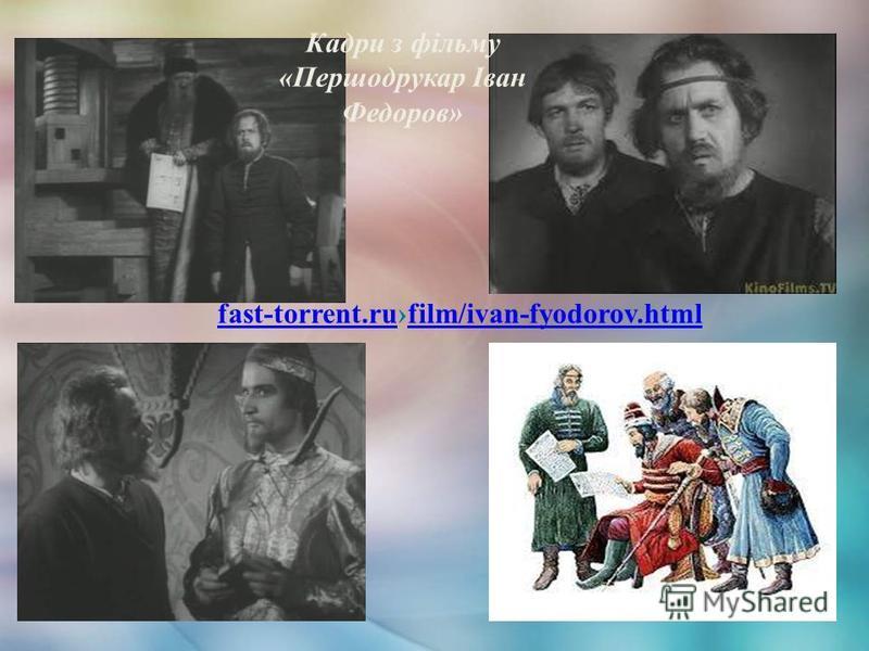 fast-torrent.rufast-torrent.rufilm/ivan-fyodorov.htmlfilm/ivan-fyodorov.html Кадри з фільму «Першодрукар Іван Федоров»