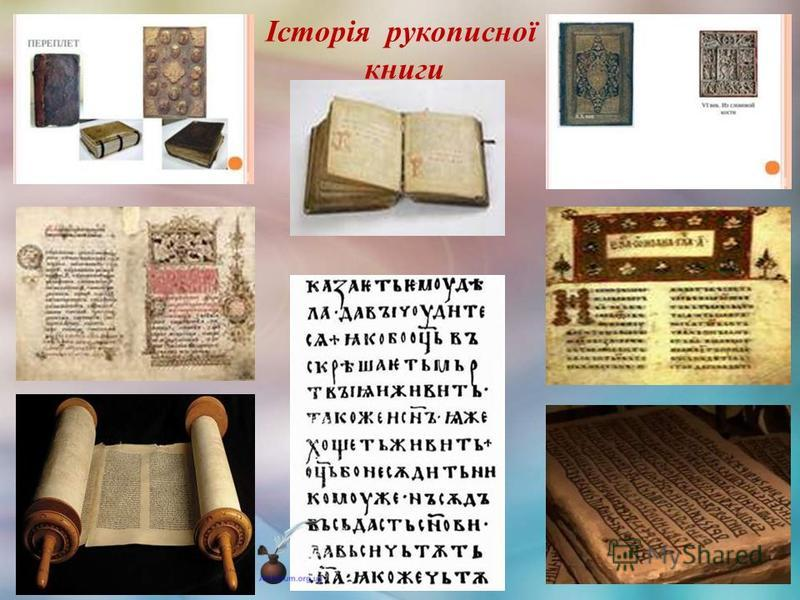 Історія рукописної книги