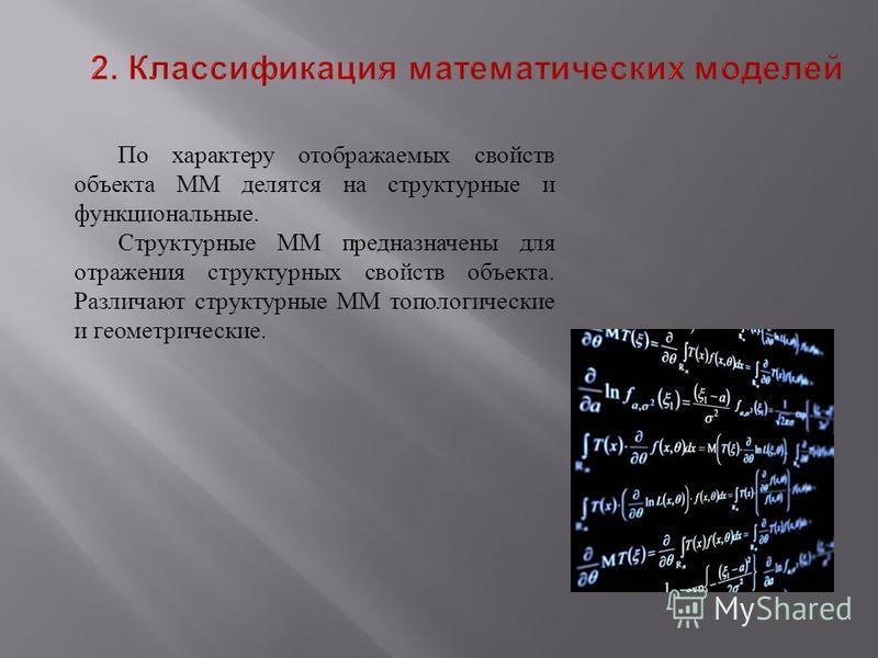 По характеру отображаемых свойств объекта ММ делятся на структурные и функциональные. Структурные ММ предназначены для отражения структурных свойств объекта. Различают структурные ММ топологические и геометрические.