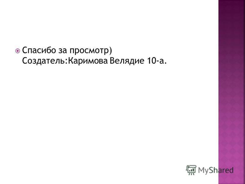 Спасибо за просмотр) Создатель:Каримова Велядие 10-а.