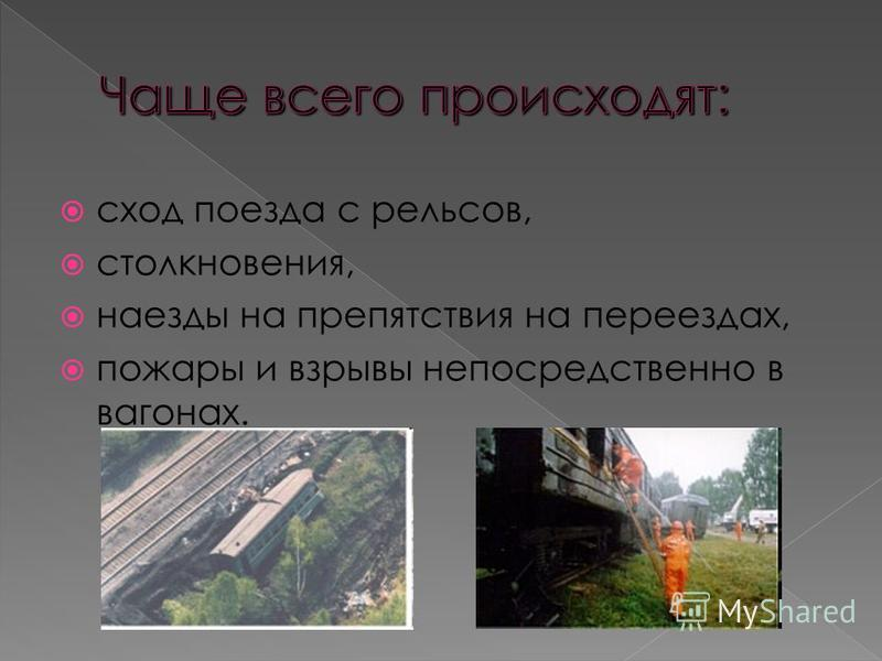 сход поезда с рельсов, столкновения, наезды на препятствия на переездах, пожары и взрывы непосредственно в вагонах.