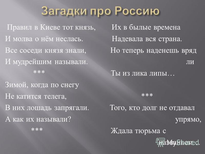 Правил в Киеве тот князь, Их в былые времена И молва о нём неслась. Надевала вся страна. Все соседи князя знали, Но теперь наденешь вряд И мудрейшим называли. ли *** Ты из лика липы … Зимой, когда по снегу Не катится телега, *** В них лошадь запрягал