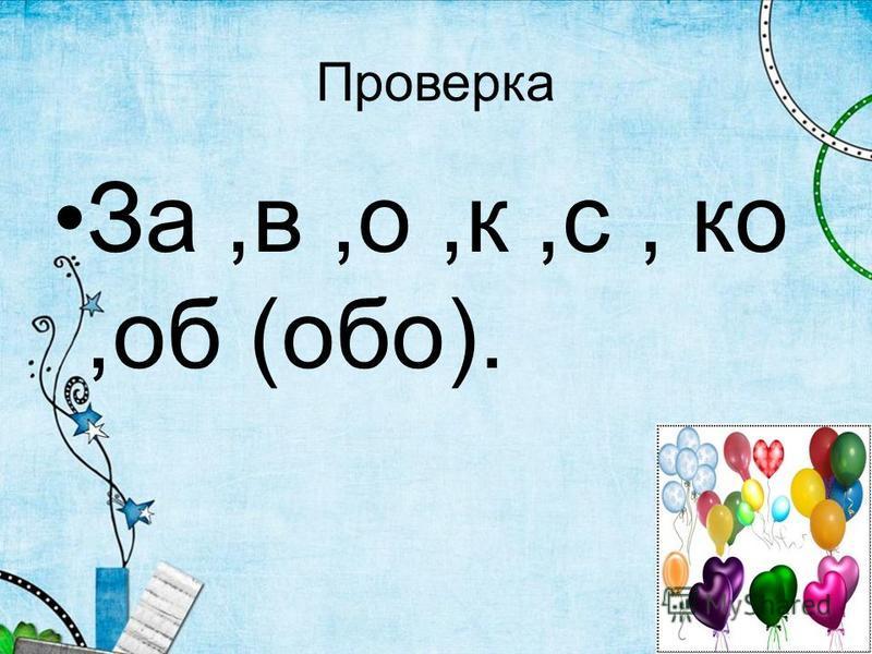 Проверка За,в,о,к,с, ко,об (обой).