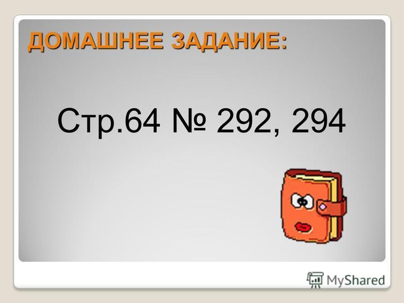 ДОМАШНЕЕ ЗАДАНИЕ: Стр.64 292, 294