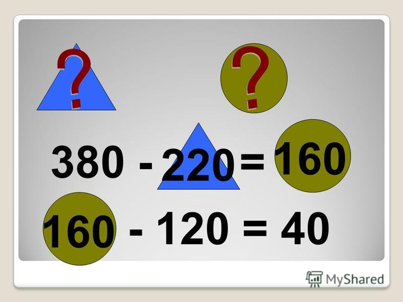380 - = - 120 = 40 160 220