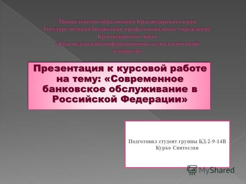 Презентация на тему Презентация к курсовой работе на тему  1 Презентация к курсовой