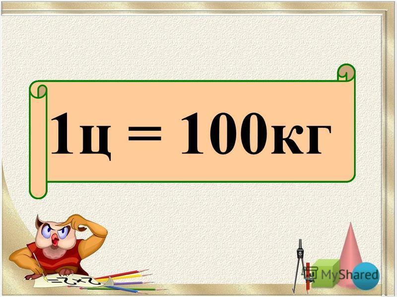 2 + 2 = 450 : 5 = 11Р = а 41 км = 100 м 49 ч < 2 сут 48 : 6 = 81/2cм=2 мм 1 ц = 100 кг