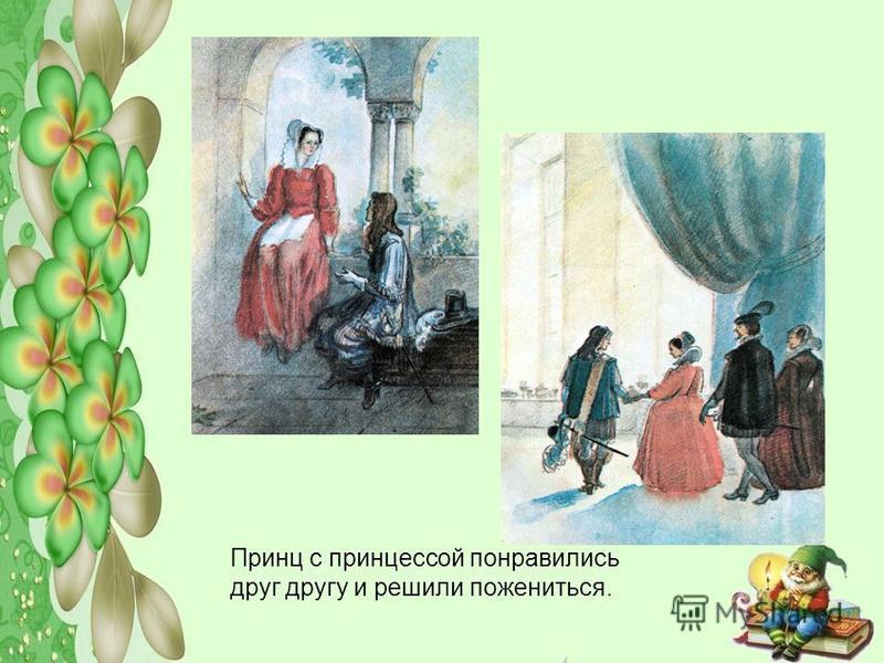 Принц с принцессой понравились друг другу и решили пожениться.