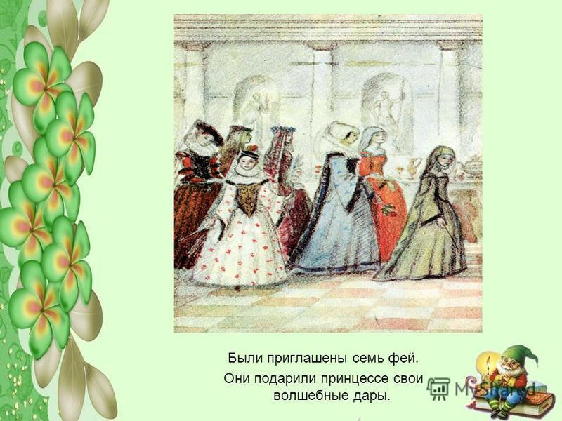 Были приглашены семь фей. Они подарили принцессе свои волшебные дары.