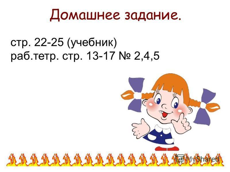 Домашнее задание. стр. 22-25 (учебник) раб.тетр. стр. 13-17 2,4,5