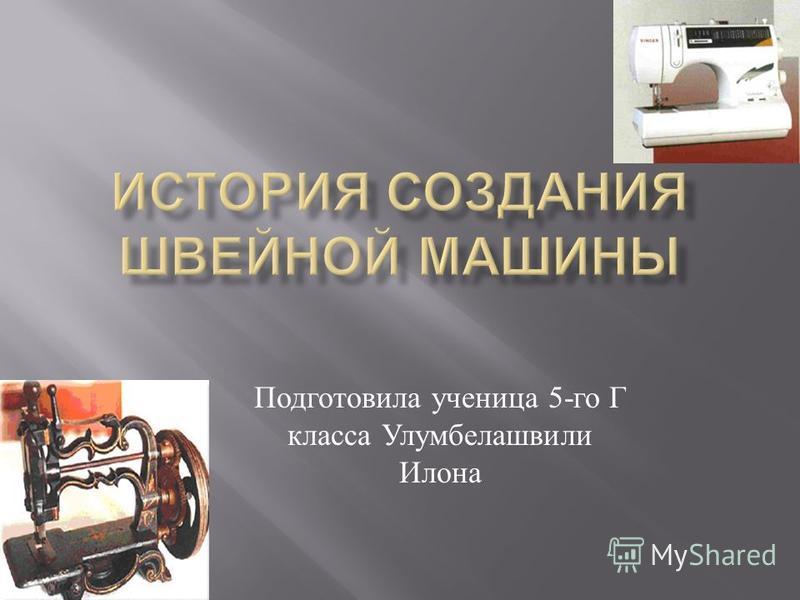 Подготовила ученица 5- го Г класса Улумбелашвили Илона