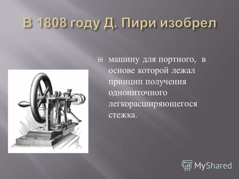 машину для портного, в основе которой лежал принцип получения однониточного легко расширяющегося стежка.