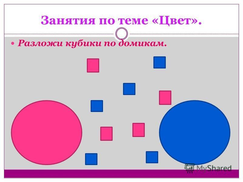 Занятия по теме «Цвет». Разложи кубики по домикам.