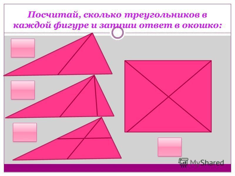 Посчитай, сколько треугольников в каждой фигуре и запиши ответ в окошко: