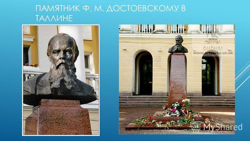 ПАМЯТНИК Ф. М. ДОСТОЕВСКОМУ В ТАЛЛИНЕ