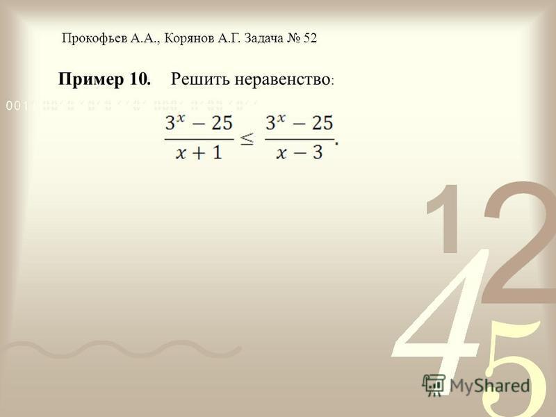 Пример 10. Решить неравенство : Прокофьев А.А., Корянов А.Г. Задача 52