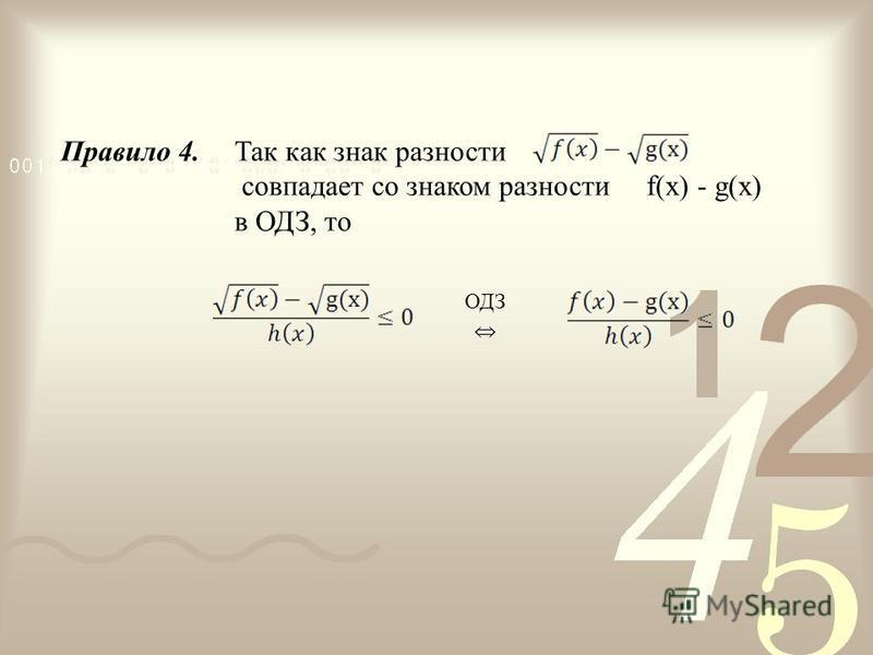 Так как знак разности совпадает со знаком разности f(x) - g(x) в ОДЗ, то ОДЗ Правило 4.