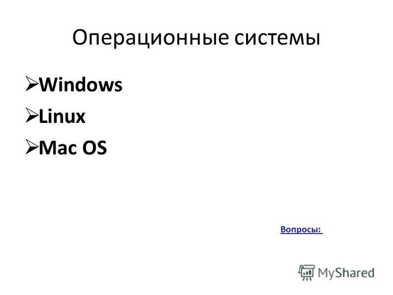 Операционные системы Windows Linux Mac OS Вопросы: