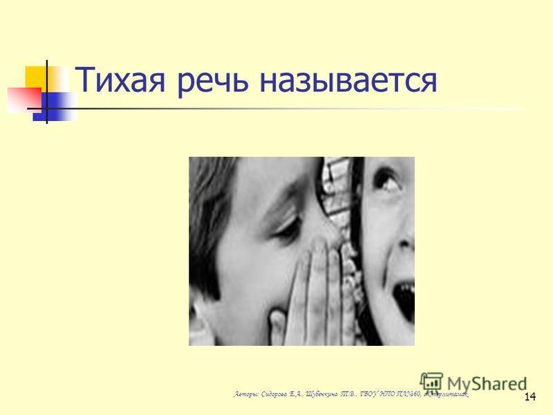 Тихая речь называется 14 Авторы: Сидорова Е.А., Шубенкина Т.В., ГБОУ НПО ПЛ60, г.Стерлитамак
