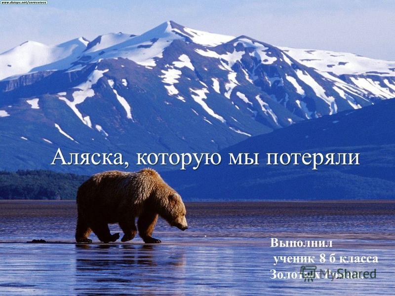 Аляска, которую мы потеряли Выполнил ученик 8 б класса Золотых Роман.