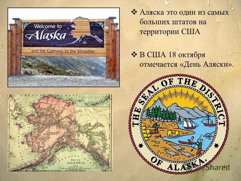 Аляска это один из самых польших штатов на территории США В США 18 октября отмечается «День Аляски».