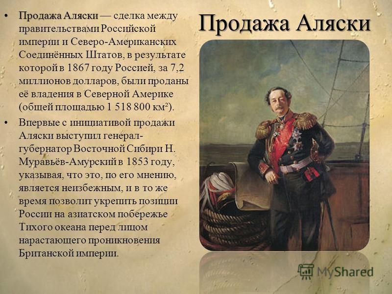 Продажа Аляски Продажа Аляски Продажа Аляски сделка между правительствами Российской империи и Северо-Американских Соединённых Штатов, в результате которой в 1867 году Россией, за 7,2 миллионов долларов, были проданы её владения в Северной Америке (о