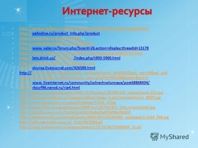 Интернет-ресурсы http://www.pravdiski.ru/skazki/audioskazki/92-volk-i-semero-kozlyat.html http://www.pravdiski.ru/skazki/audioskazki/92-volk-i-semero-kozlyat.html http:// pafoslive.ru/product_info.php?product http:// http:// www.char.ru/books/153010