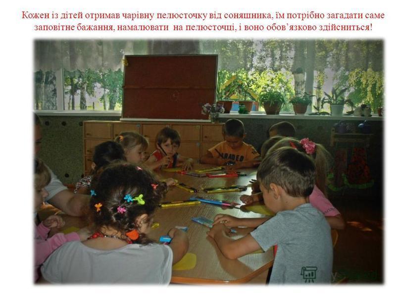 Кожен із дітей отримав чарівну пелюсточку від соняшника, їм потрібно загадати саме заповітне бажання, намалювати на пелюсточці, і воно обовязково здійсниться!