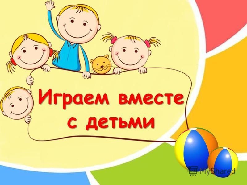 Играем вместе с детьми