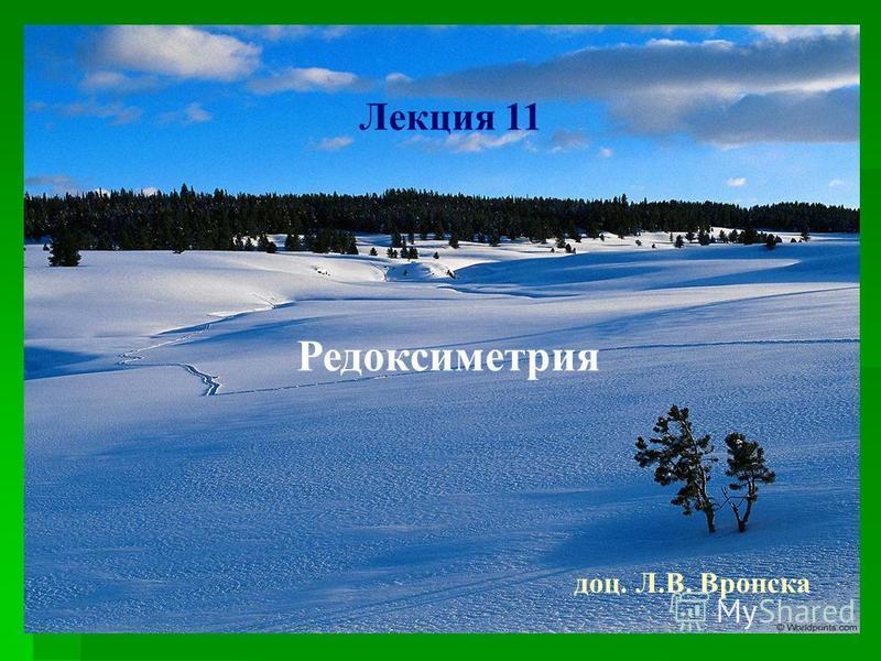 Лекция 11 Редоксиметрия доц. Л.В. Вронска