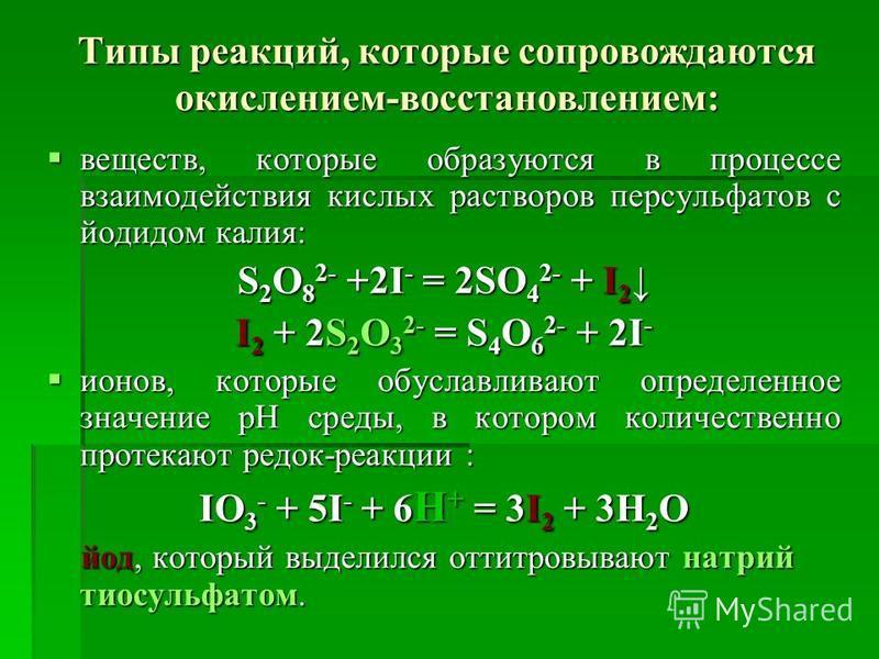 Типы реакций, которые сопровождаются окислением-востановлением: веществ, которые образуются в процессе взаимодействия кислых растворов персульфатов с йодидом калия: веществ, которые образуются в процессе взаимодействия кислых растворов персульфатов с