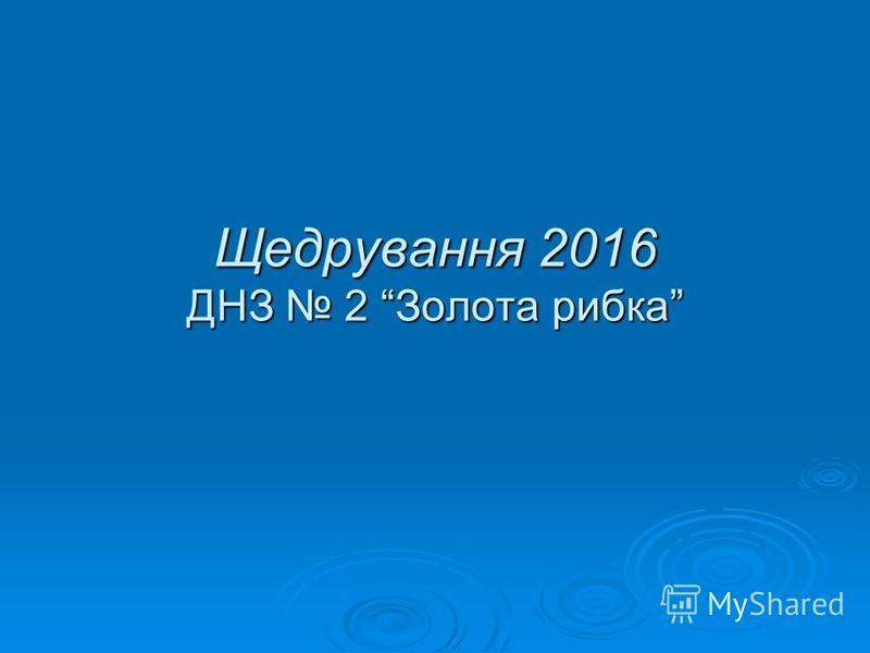Щедрування 2016 ДНЗ 2 Золота рибка