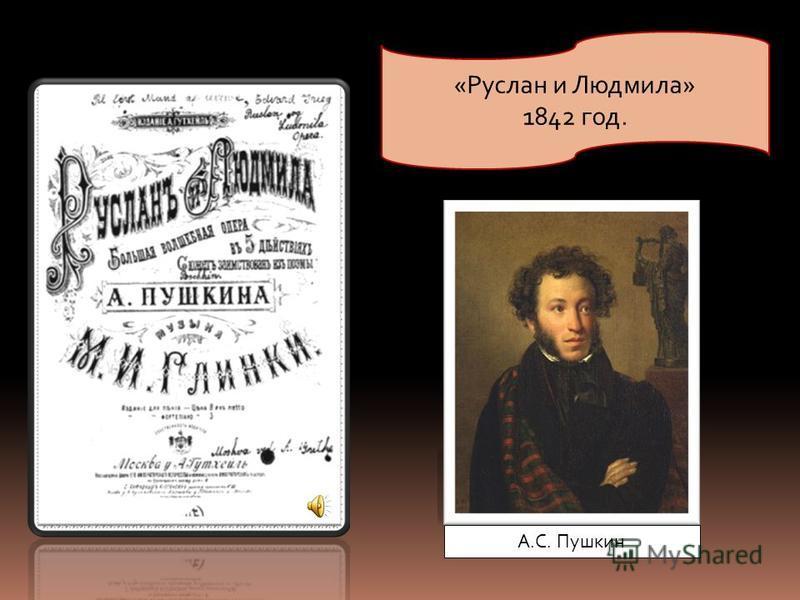 «Руслан и Людмила» 1842 год. А.С. Пушкин