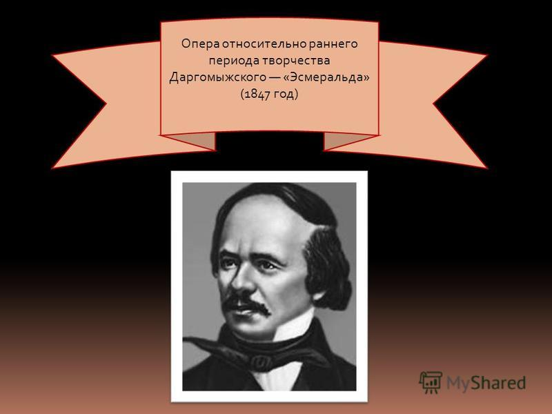 Опера относительно раннего периода творчества Даргомыжского «Эсмеральда» (1847 год)