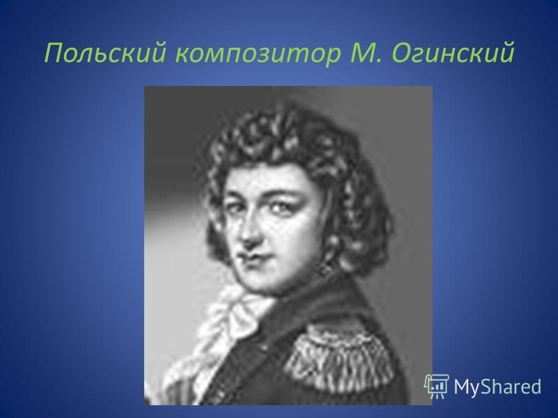 Польский композитор М. Огинский