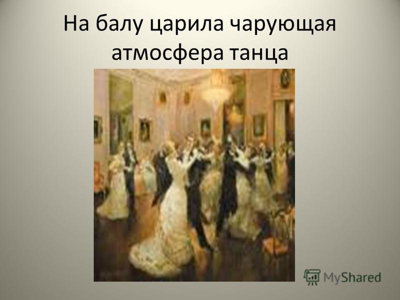 На балу царила чарующая атмосфера танца