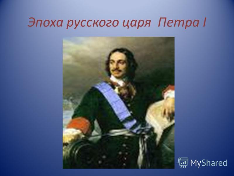 Эпоха русского царя Петра I