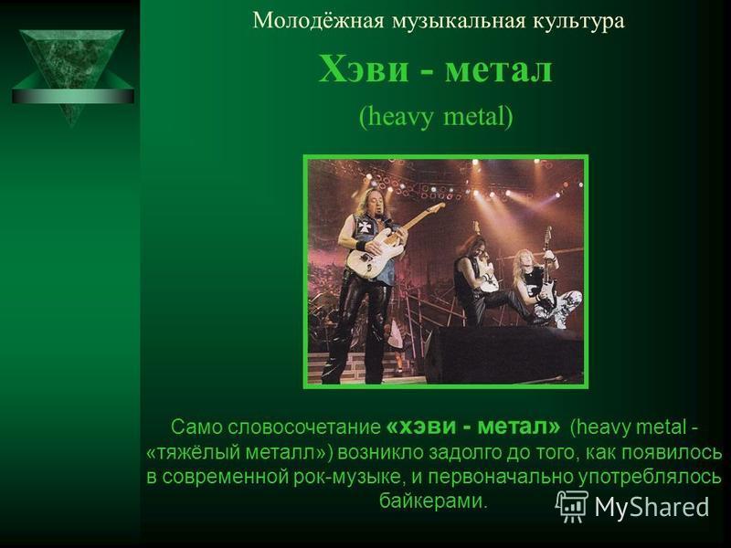 тяжёлый рок металл слушать видео