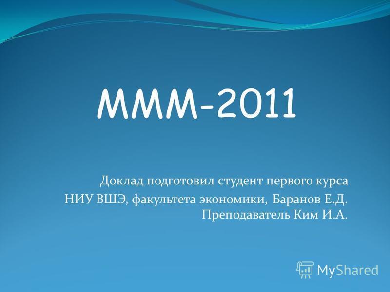 Доклад подготовил студент первого курса НИУ ВШЭ, факультета экономики, Баранов Е.Д. Преподаватель Ким И.А. MMM-2011