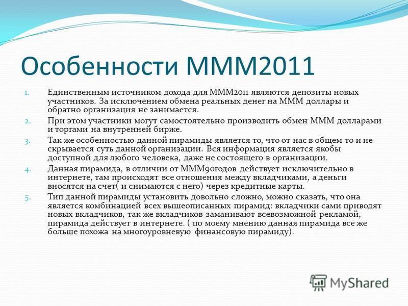 Особенности МММ2011 1. Единственным источником дохода для МММ2011 являются депозиты новых участников. За исключением обмена реальных денег на МММ доллары и обратно организация не занимается. 2. При этом участники могут самостоятельно производить обме
