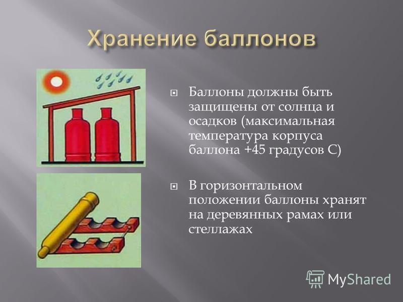 Баллоны должны быть защищены от солнца и осадков ( максимальная температура корпуса баллона +45 градусов С ) В горизонтальном положении баллоны хранят на деревянных рамах или стеллажах