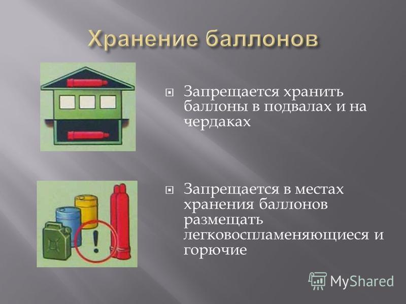 Запрещается хранить баллоны в подвалах и на чердаках Запрещается в местах хранения баллонов размещать легковоспламеняющиеся и горючие