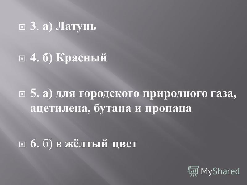 3. а ) Латунь 4. б ) Красный 5. а ) для городского природного газа, ацетилена, бутана и пропана 6. б ) в жёлтый цвет