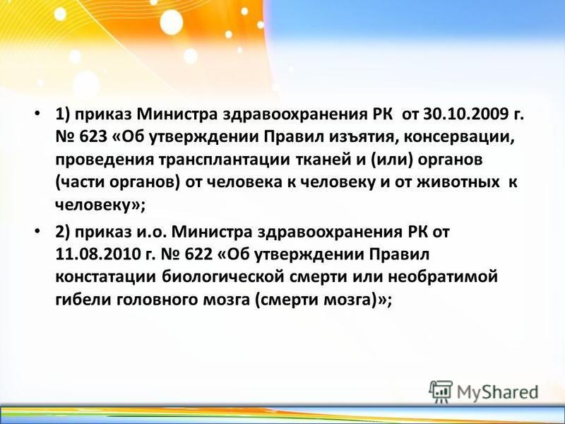 http://linda6035.ucoz.ru/ 1) приказ Министра здравоохранения РК от 30.10.2009 г. 623 «Об утверждении Правил изъятия, консервации, проведения трансплантации тканей и (или) органов (части органов) от человека к человеку и от животных к человеку»; 2) пр