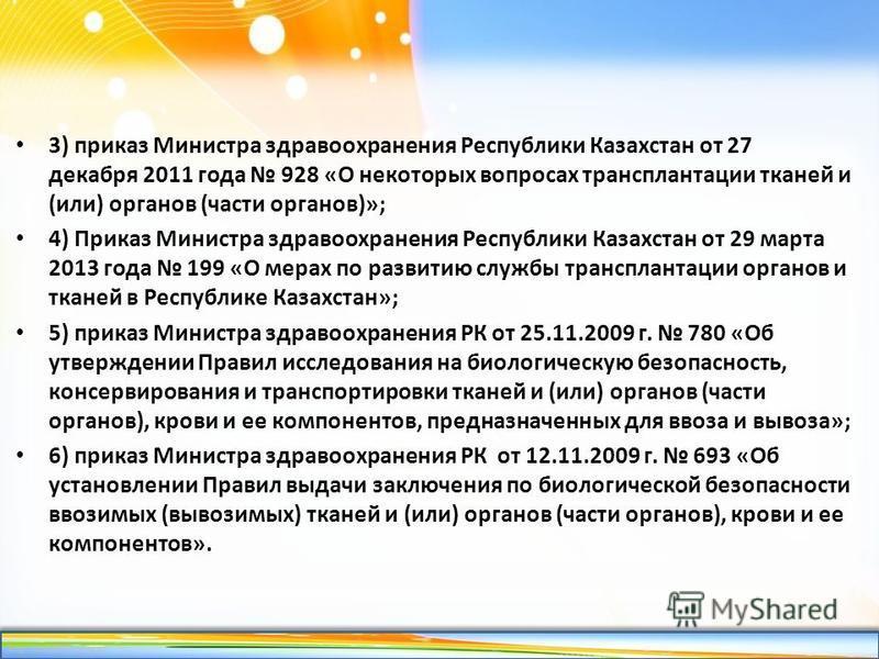 http://linda6035.ucoz.ru/ 3) приказ Министра здравоохранения Республики Казахстан от 27 декабря 2011 года 928 «О некоторых вопросах трансплантации тканей и (или) органов (части органов)»; 4) Приказ Министра здравоохранения Республики Казахстан от 29