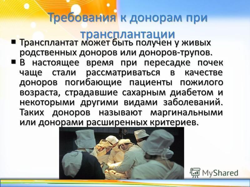 http://linda6035.ucoz.ru/ Требования к донорам при трансплантации Трансплантат может быть получен у живых родственных доноров или доноров-трупов. Трансплантат может быть получен у живых родственных доноров или доноров-трупов. В настоящее время при пе