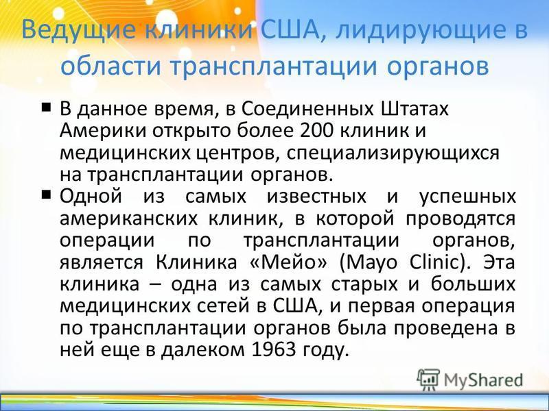 http://linda6035.ucoz.ru/ Ведущие клиники США, лидирующие в области трансплантации органов В данное время, в Соединенных Штатах Америки открыто более 200 клиник и медицинских центров, специализирующихся на трансплантации органов. Одной из самых извес