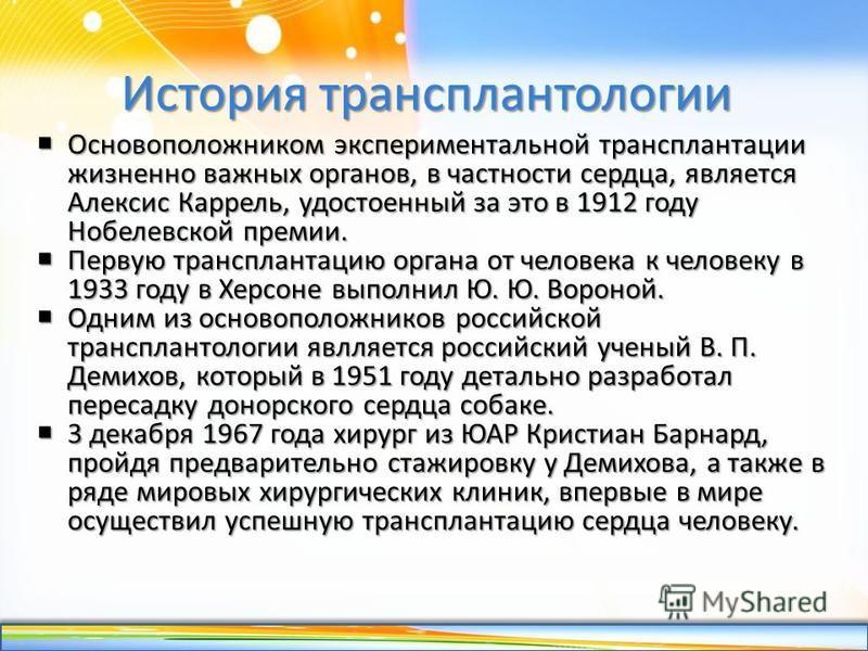 http://linda6035.ucoz.ru/ История трансплантологии Основоположником экспериментальной трансплантации жизненно важных органов, в частности сердца, является Алексис Каррель, удостоенный за это в 1912 году Нобелевской премии. Основоположником эксперимен