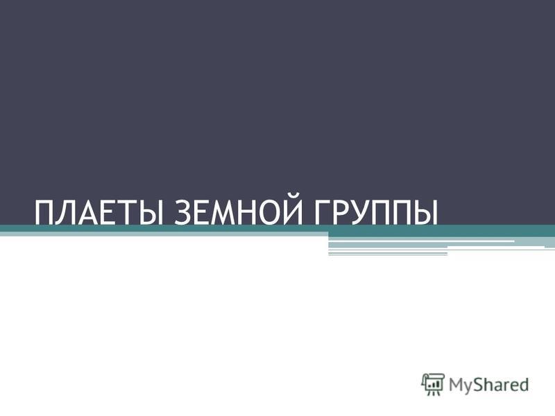 ПЛАЕТЫ ЗЕМНОЙ ГРУППЫ